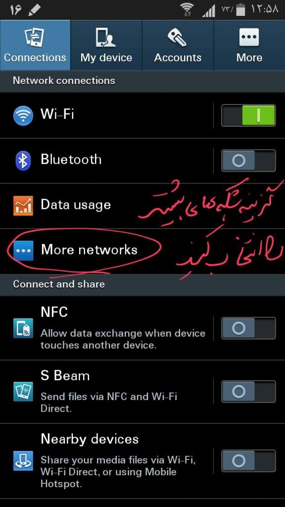 گزینه شبکه های بیشتر (More Networks) را انتخاب کنید
