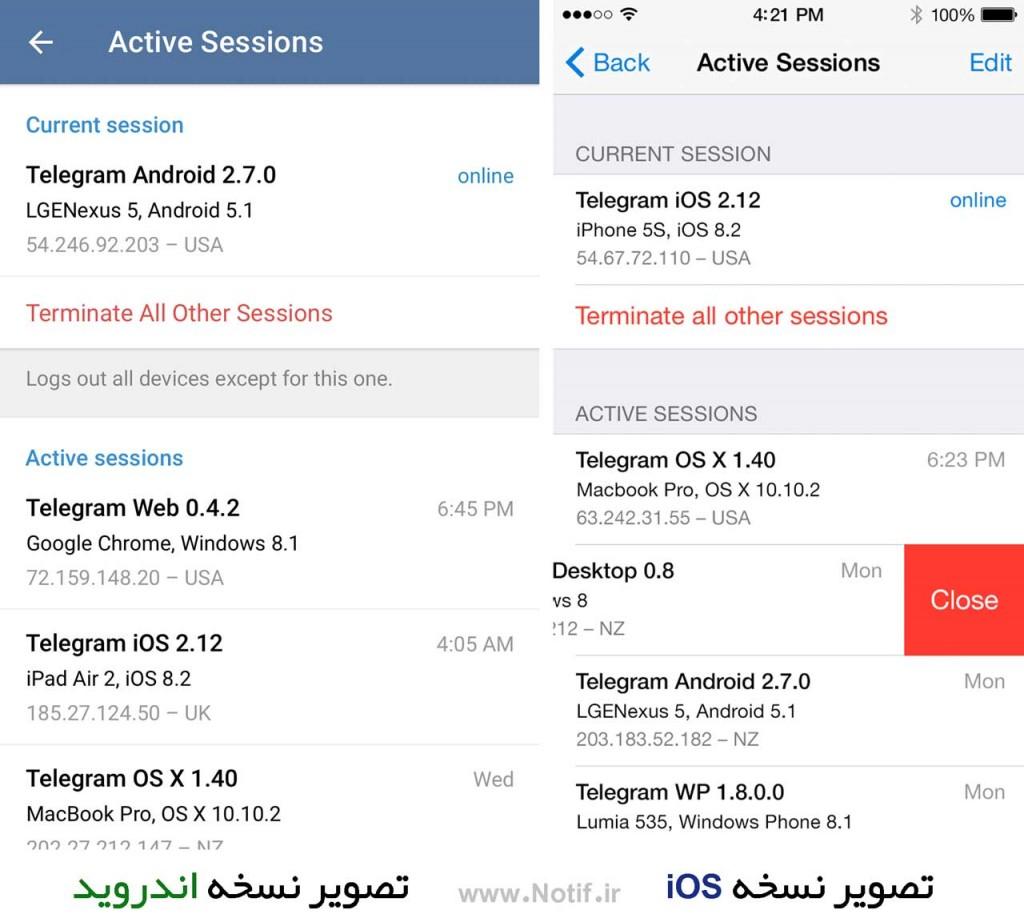 امکان نشست های فعال در تنظیمات حریم خصوصی و امنیت نرم افزار پیام رسان تلگرام