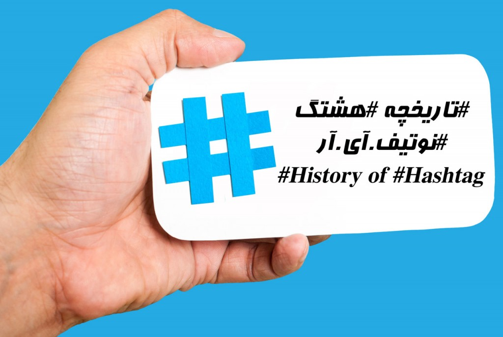 تاریخچه # هشتگ History of Hashtag