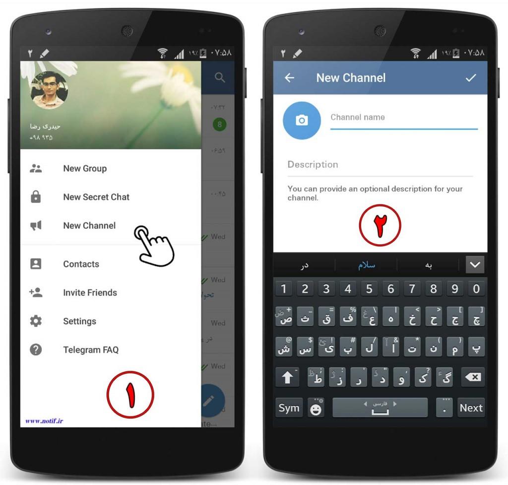 ساخت کانال در تلگرام مرحله یک و دو