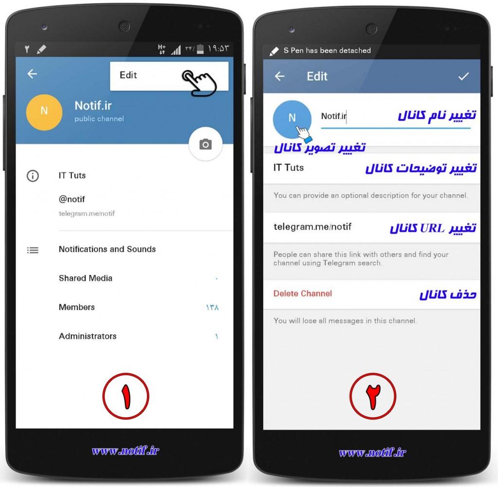ویرایش مشخصات کانال در تلگرام