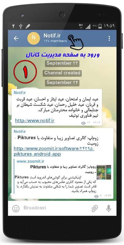 بازکردن صفحه مدیریت کانال در تلگرام