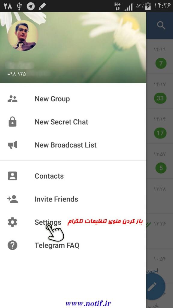 بازکردن منوی تنظیمات تلگرام