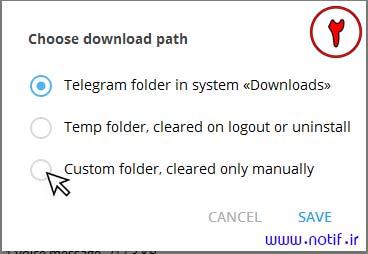 گزینه Custom Folder را برای تعیین مسیر دلخواه انتخاب کنید.