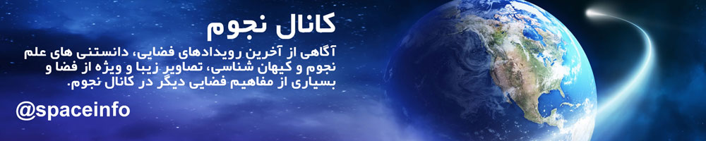 کانال نجوم در تلگرام