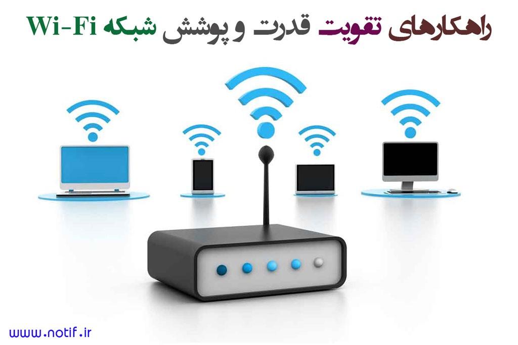 راهکارهای تقویت پوشش و قدرت شبکه Wi-Fi