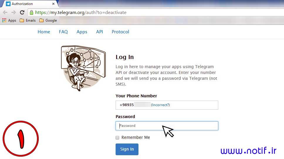 مرحله اول حذف اکانت تلگرام: رمز عبور ارسال شده از طرف تلگرام را وارد کنید