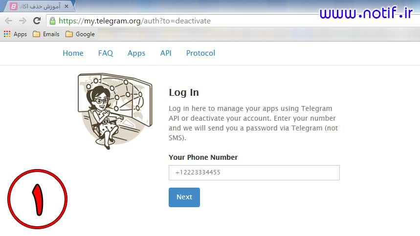 مرحله اول حذف اکانت تلگرام: شماره موبایل مرتبط با حساب تلگرام خود را وارد کنید.