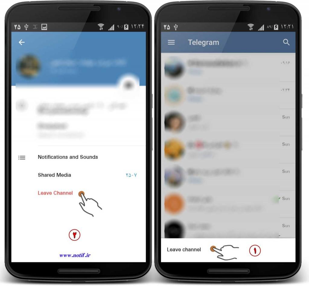 آموزش خروج از کانال ها در تلگرام