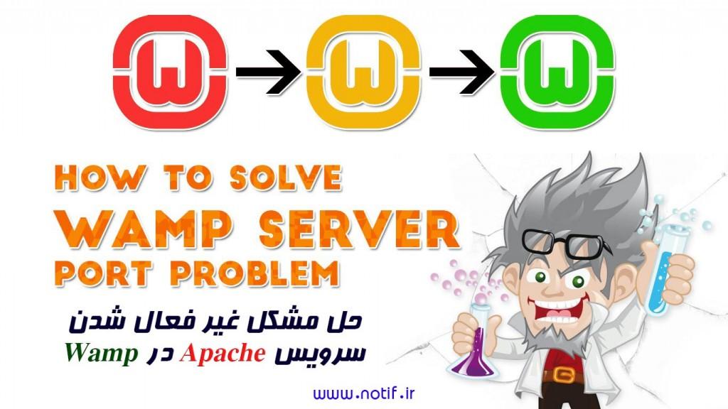 حل مشکل غیر فعال شدن سرویس Apache در Wamp