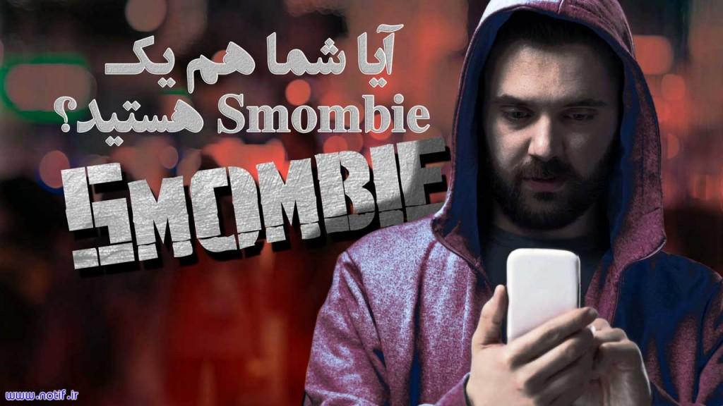 اصطلاح نوپدید SMOMBIE ، فاواژه سال ۲۰۱۵