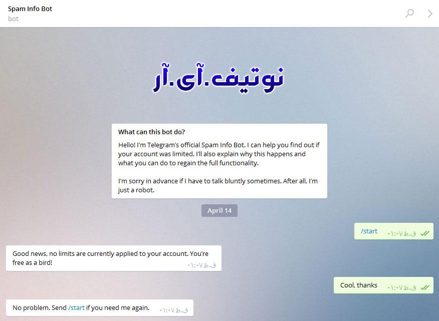 رفع محدودیت حساب ریپورت شده با ربات spambot