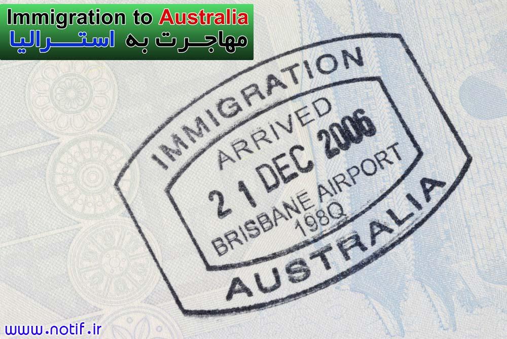 مهاجرت قانونی به استرالیا