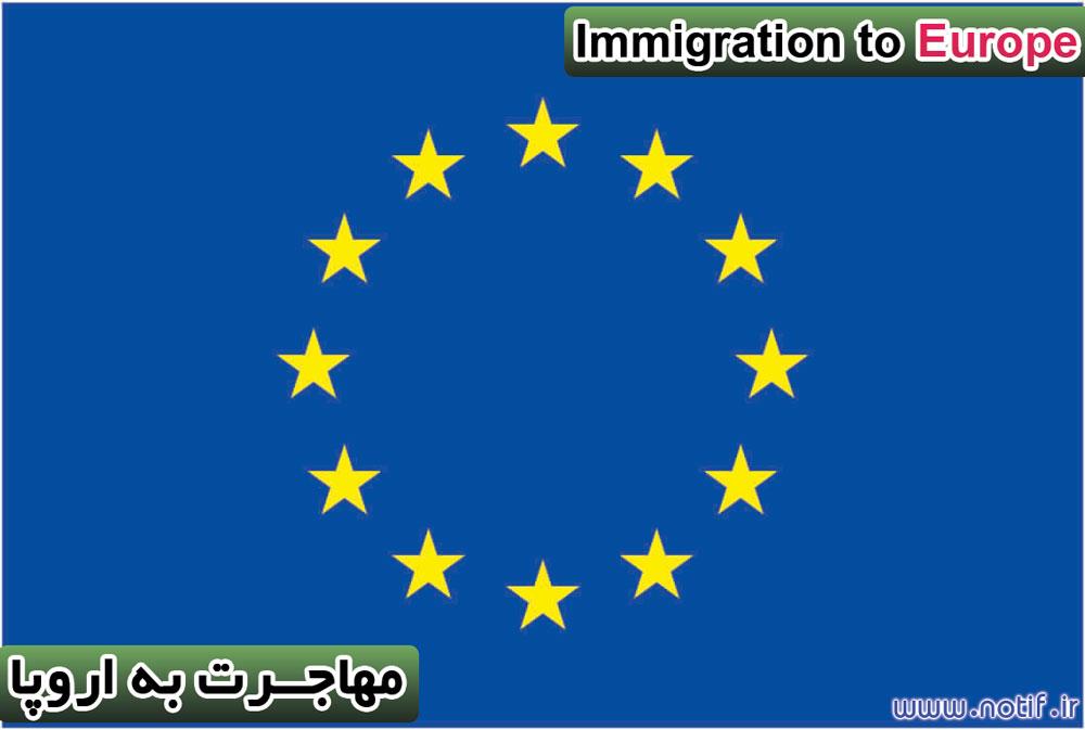 مهاجرت قانونی به اروپا