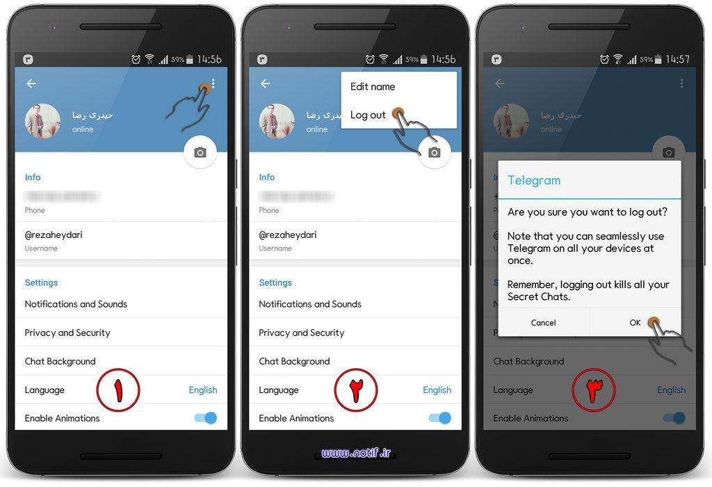 نحوه خروج از حساب در تلگرام نسخه اندروید