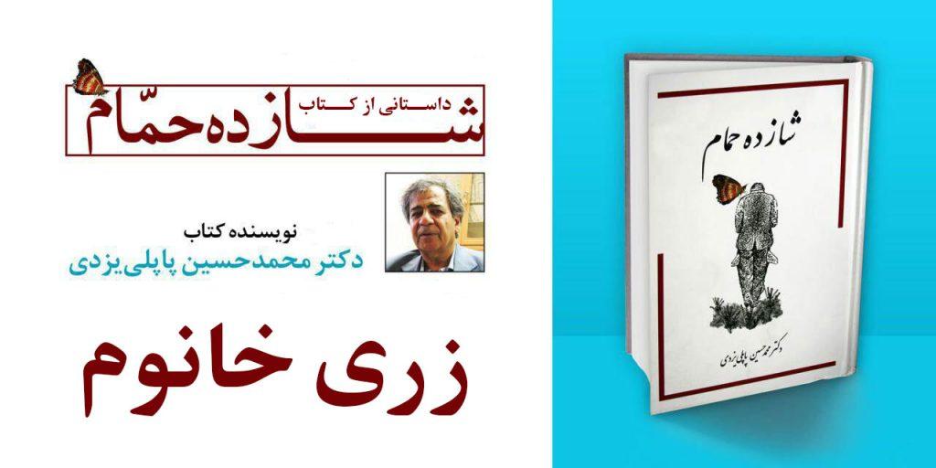زری خانوم داستانی از کتاب شازده حمام اثر محمد حسین پاپلی یزدی