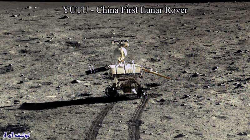 ماهنورد یوتو YUTU چین در سطح ماه