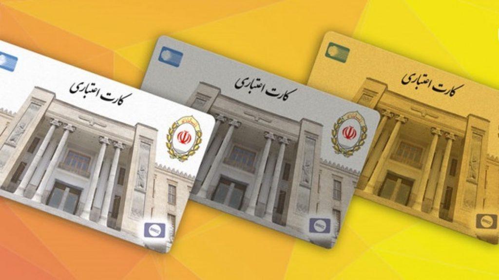 کارت اعتباری بانک ملی