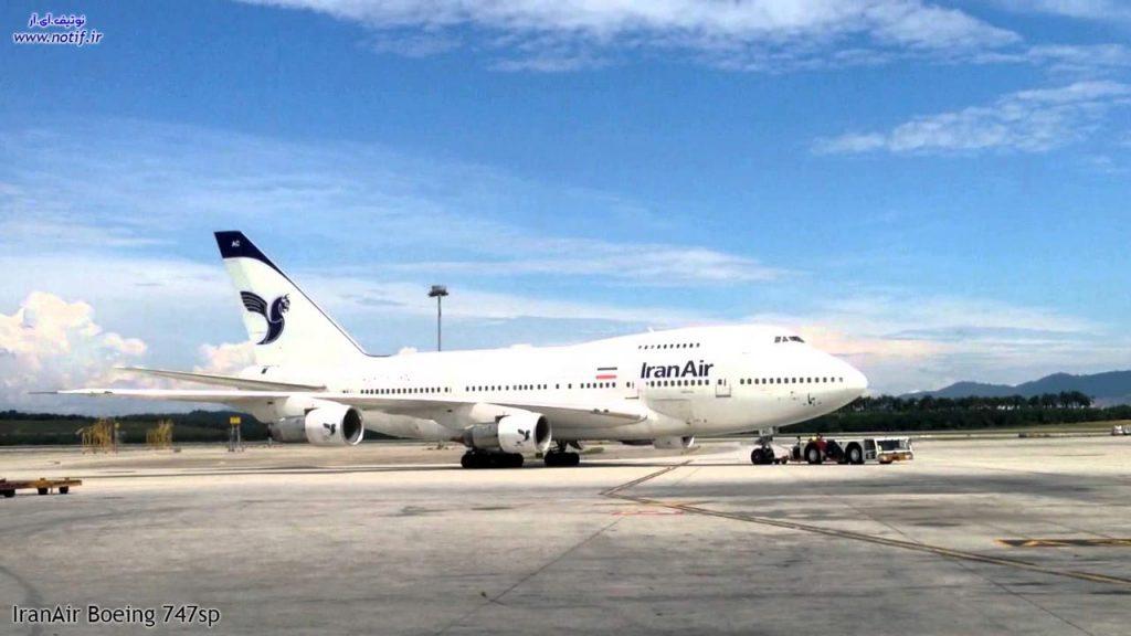 یک فروند بوئینگ 747sp هما