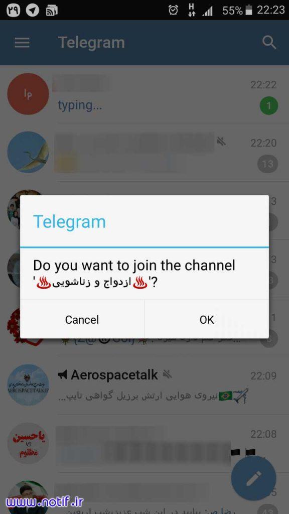 نمونه ای از پیام های عضویت کانال در تلگرام