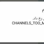رفع خطای Channels Too Much تلگرام