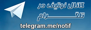 کانال وب سایت نوتیف در تلگرام