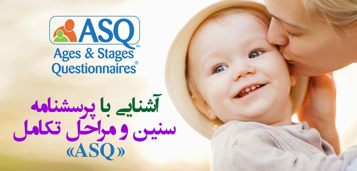 آشنایی با پرسشنامه سنین و مراحل تکامل «ASQ»