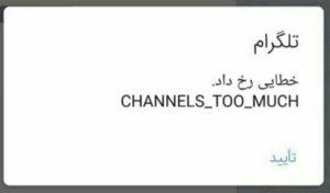 رفع خطای «CHANNELS_TOO_MUCH» در تلگرام